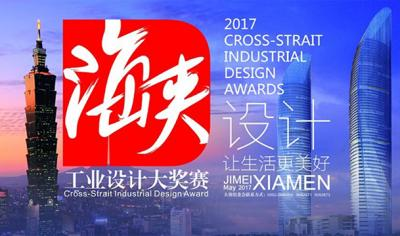 Duch Group's Success at the 2017 Cross-Strait Industrial Design Award